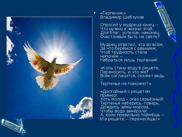Владимир Шебзухов Притчи  - Страница 26 Slovo_pic